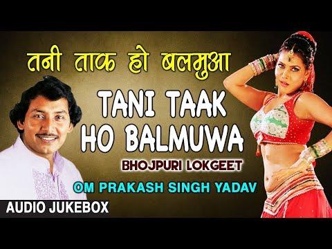 TANI TAAK HO BALMUWA | BHOJPURI LOKGEET AUDIO SONGS JUKEBOX | SINGER - OM PRAKASH SINGH YADAV