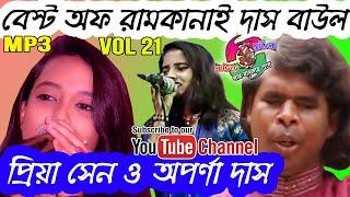 Best of Ramkanai Das Baul @ Priya Sen @ Aparna Das ll Burima Sound ll Mp3 ll ২০২০ ll