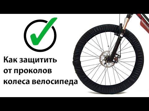 Защита колес велосипеда от проколов