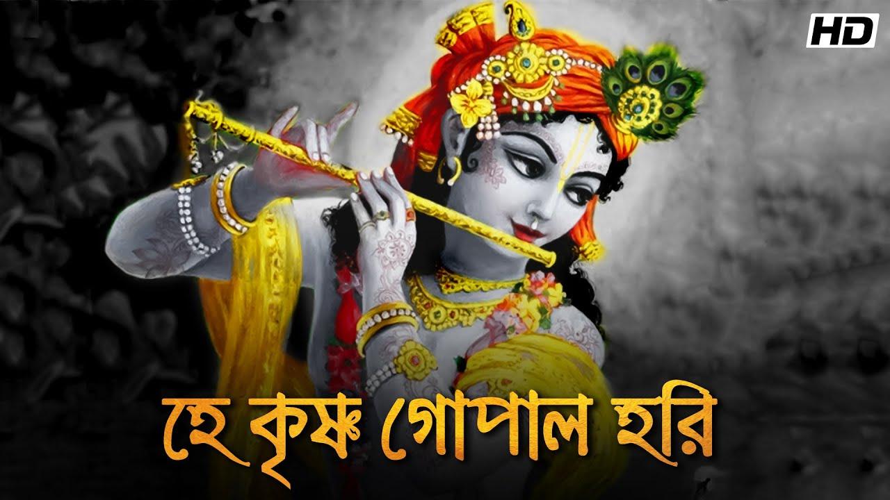 Hey Krishna Gopal Hari (হে কৃষ্ণ গোপাল হরি) | Vishakha Devi Dasi | Krishna Bhajan | SVF Devotional