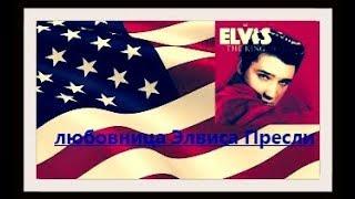 Обзор дома любовницы Элвиса Пресли. Коллекции и хобби американки