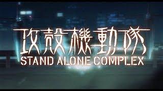 【アニメ】 攻殻機動隊 STAND ALONE COMPLEX