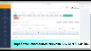 Обзор Заработок на автомате от 5800 рублей | скрипты для заработка на автомате