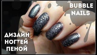 Дизайн ногтей пеной BUBBLE NAILS Трендовый маникюр Svetlana_nailart