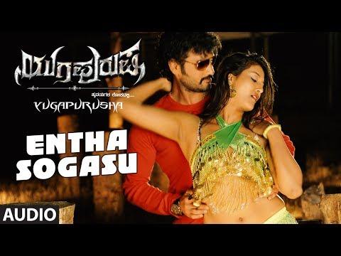 entha-sogasu-full-song-|-yuga-purusha-|-arjun-dev,-pooja-jhaveri,-devaraj-|-kannada-songs-2017