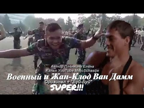 Танцуют Жан-Клод Ван Дамм и военнослужащий Khalwa Alya Nairi. Оригиналы видео и с песней Буй-Буй