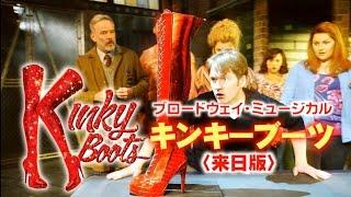 Bunkamura 東急シアターオーブ ブロードウェイ・ミュージカル「キンキーブーツ」<来日版> スポット2