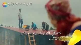 مسلسل نجمة الشمال الحلقة 3 إعلان مترجم للعربية