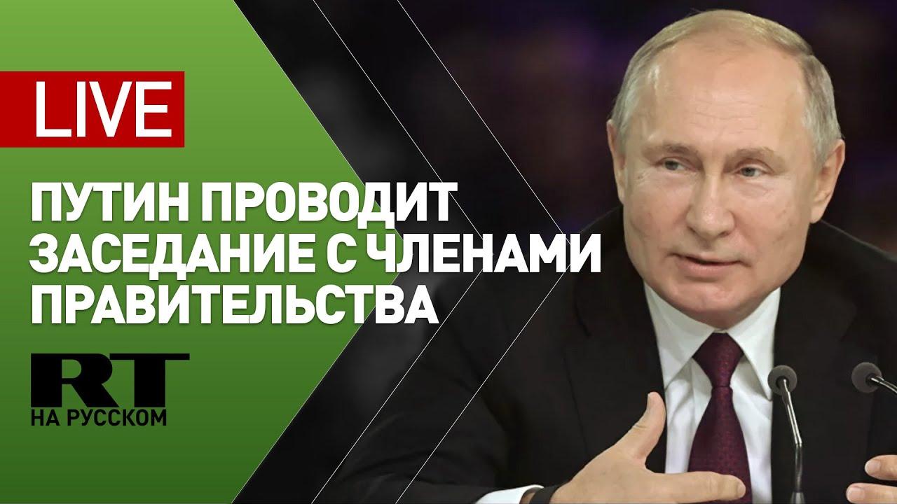 Путин провёл заседание с членами правительства в Кремле