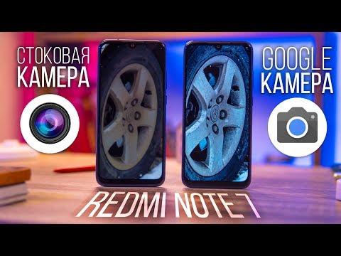 Почему Google камера рвет всех? Redmi Note 7 с GCam