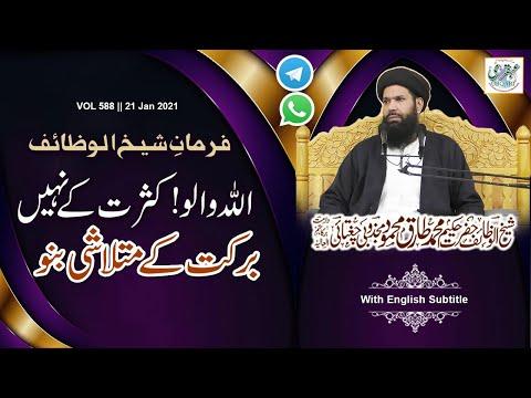 Farman-e-Sheikh ul Wazaif