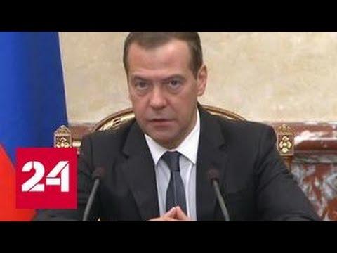Медведев рассказал, как будут бороться с ВИЧ и гепатитом