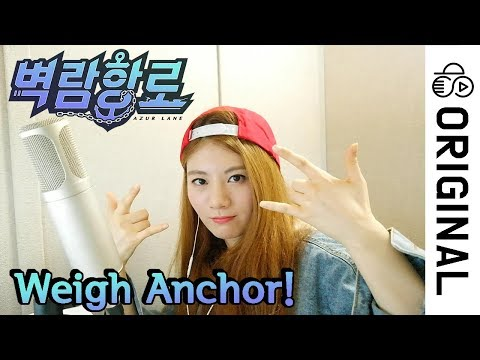 AZUR LANE Title Song - Weigh Anchor! (Feat.Raon Lee)