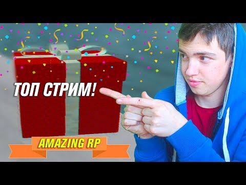 НОВЫЕ ДАЛЬНОБОЙЩИКИ И РУЛЕТКА НА AMAZING RP - GTA CRMP