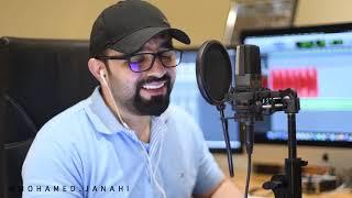 خايف احبك - محمد جناحي   khayef ahebek - cover by Mohamed Janahi