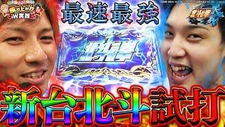 【パチスロ北斗の拳 天昇】北斗初6号機始動!最速解説動画