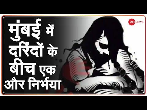 मुंबई सो रही थी, 'निर्भया' चीख रही थी | Mumbai | Sakinaka | Latest News | Hindi News