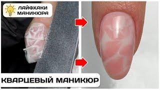Кварцевый маникюр или лайфхаки маникюра Маникюр с пищевой пленкой Дизайн ногтей из Инстаграма