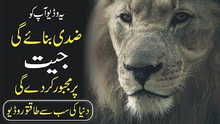 Success Motivation - Powerful Motivational Video urdu hindi | Inspirational Speech by Atif Khan