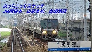 あっちこっちスケッチ~JR西日本 山陽本線・東姫路駅