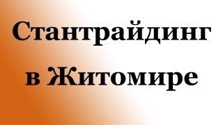 Стантрайдинг в Житомире(, 2013-07-26T22:38:36.000Z)