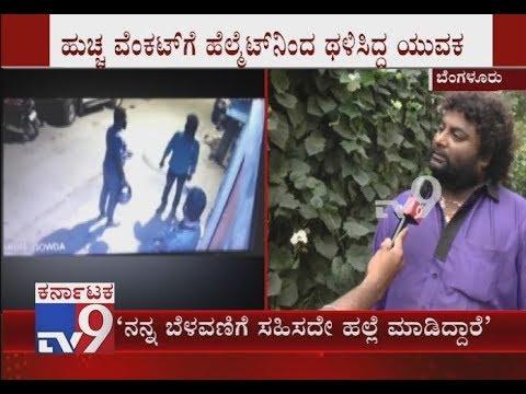 Huccha Venkat Reaction On Attack Made On Him at Yeshwanthpur