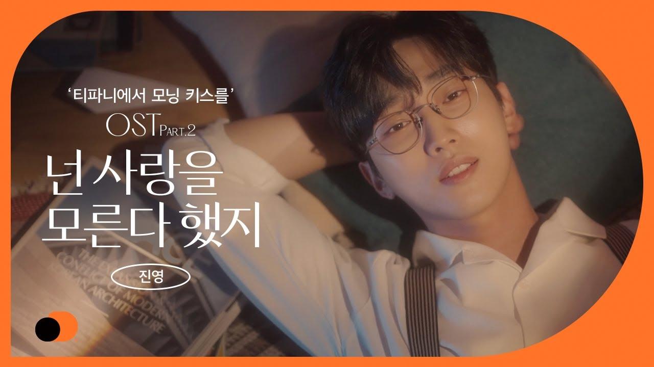 Live Clip l 진영(Jinyoung) - 넌 사랑을 모른다 했지(웹툰 티파니에서 모닝 키스를 OST Part.2)