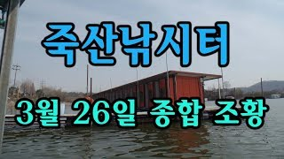 죽산낚시터 3월 16일 조황 종합
