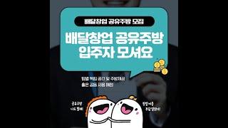 제천시 배달창업 공유주방 입주자 모집!!!