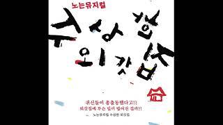 [kpop/release] 문화예술협동조합아이야_노는뮤…