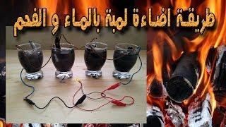 تجربة توليد الكهرباء من الماء و الفحم | The experience of generating electricity from water and coal