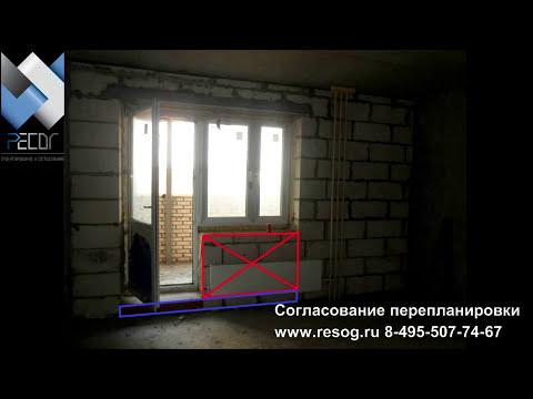 Присоединения балкона к комнате или кухне. Все аспекты.