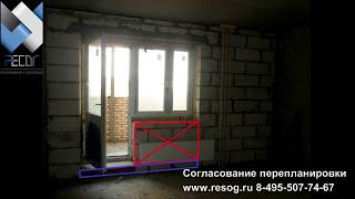 Присоединения балкона к комнате или кухне. Все аспекты.(, 2016-10-22T10:04:18.000Z)