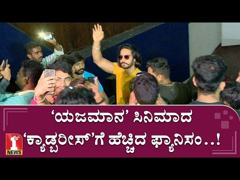 'ಯಜಮಾನ' ಸಿನಿಮಾದ 'ಕ್ಯಾಡ್ಬರೀಸ್'ಗೆ ಹೆಚ್ಚಿದ ಫ್ಯಾನಿಸಂ..! | Thakur Anoop Singh | Yajamana