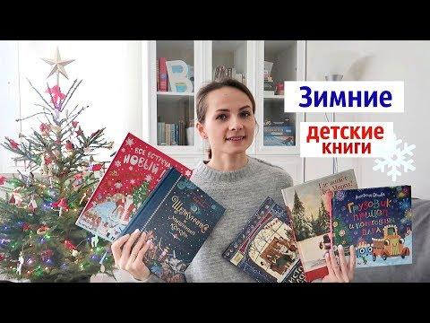 ЗИМНИЕ ДЕТСКИЕ КНИГИ // Что почитать детям этой зимой?