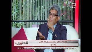 الطبيب -  د/احمد عوض الله يشرح بعض اسباب فشل عملية الحقن المجهري
