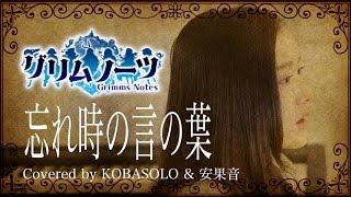 【グリムノーツ】忘れじの言の葉/安次嶺希和子(Full Covered by コバソロ & 安果音)