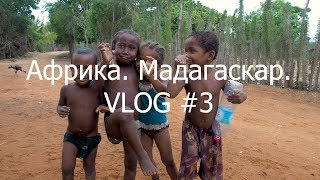 как живут на Мадагаскаре. Еда и рынок на Мадагаскаре  Африка  Алексей Рыжов