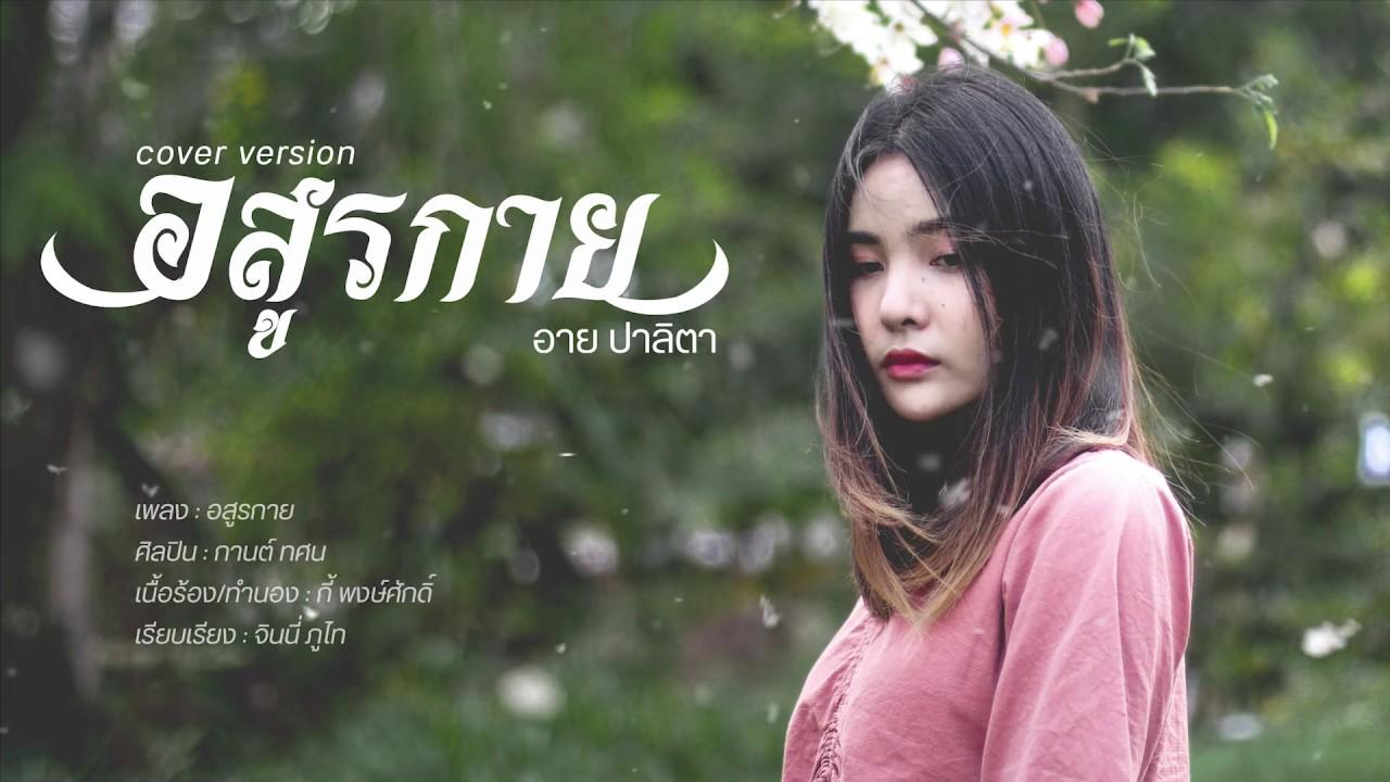 อสูรกาย - อาย ปาลิตา 【COVER VERSION】Original : กานต์ ทศน