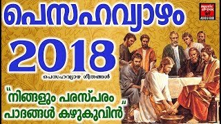Pesaha Songs Malayalam # Christian Devotional Songs Malayalam 2018 # Maundy Thursday Songs