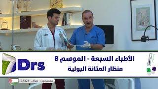 منظار المثانة البولية