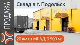 Склад | www.sklad-man.ru | Склад(http://sklad-man.com Склад http://www.sklad-man.ru/ Склад Складской объект в 3500 кв.м. находится в подмосковном городе Подольс..., 2012-10-20T06:21:59.000Z)