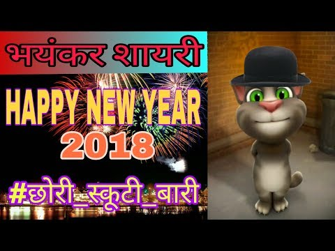 TALKING TOM HINDI FUNNY DESI STYLE HAPPY NEW YEAR 2018 FUNNY WISHES AND JOKES