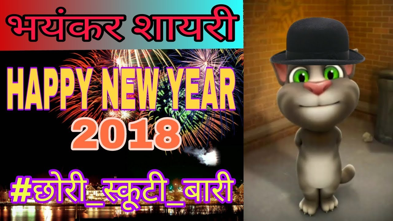 TALKING TOM HINDI FUNNY DESI STYLE HAPPY NEW YEAR 2018 FUNNY WISHES ...