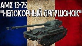 AMX 13 75 - Апнули. Гайд. 13 75 - Способен нагибать