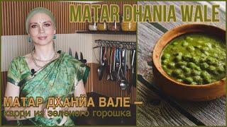ЗЕЛЕНОЕ КАРРИ - МАТАР ДХАНЙА ВАЛЕ - зеленый горошек и кинза
