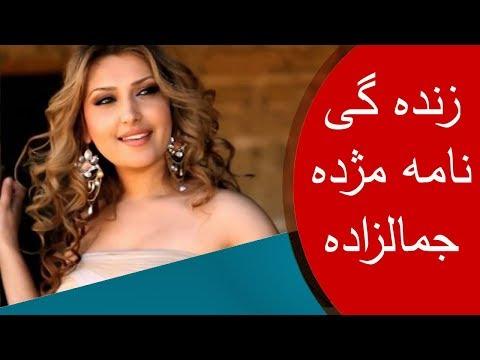 زندگینامه مژده جمالزاده خواننده : بازیگر و مدل افغانی الاصل کانادائی