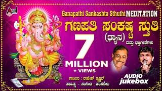 Ganapathi Sankashta Stuthi | Kannada Devotional Song | Audio Jukebox | Hamsalekha