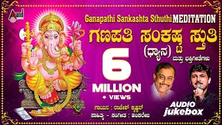 Ganapathi Sankashta Stuthi | Audio Jukebox | Hamsalekha | Kannada Devotional Songs