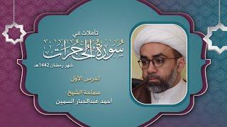 تأملات في سورة الحجرات الدرس الأول | سماحة الشيخ أحمد السمين